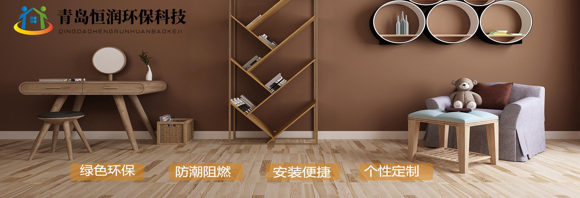 竹木纤维集成快装墙板